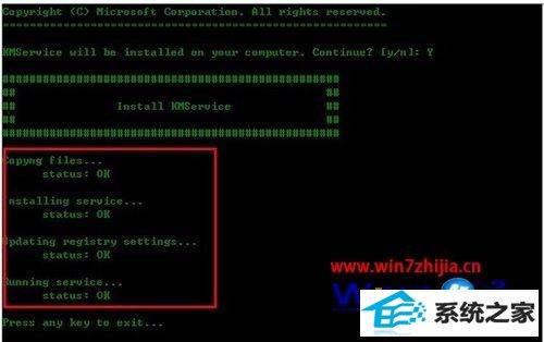 使用Mini-KMs_Activator激活工具激活office2010的方法