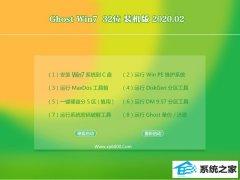 深度技术Ghost W7 32位 游戏春节装机版 v2020.02