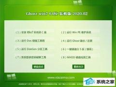 深度技术Win7 64位 大师春节装机版 v2020.02