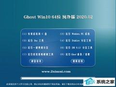 深度技术Windows10 v2020.02 64位 企业春节纯净版