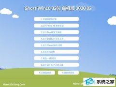 深度技术Win10 推荐春节装机版 v2020.02(32位)