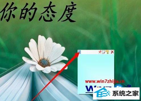 win8旗舰版系统怎么在桌面添加透明便签