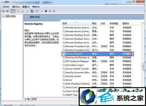 win8系统注册表被篡改的解决方法