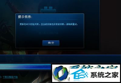 win8系统 lol自动更新提示错误代码280的解决方法
