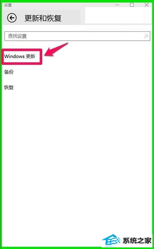 win8系统10041版本更新方法_新客网
