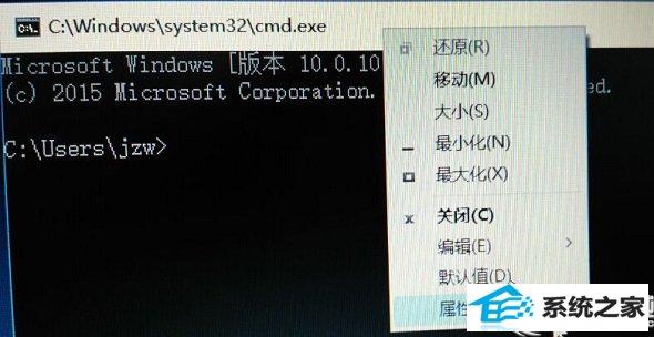 win8命令提示符窗口如何设置半透明