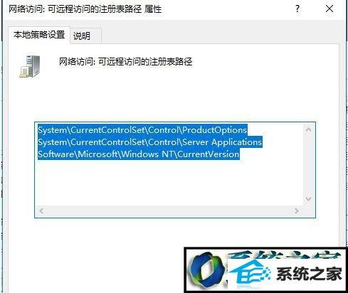 win8系统禁止远程修改注册表的操作方法