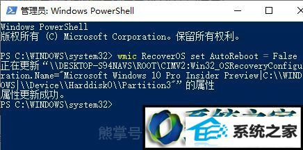 win8系统设置蓝屏后不自动重启的操作方法