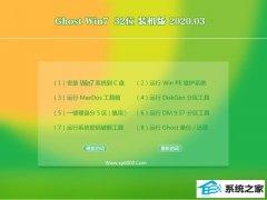 系统之家Ghost Win7 32位 标准装机版 v2020.03