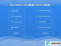 系统之家Window8.1 专业装机版32位 v2020.03