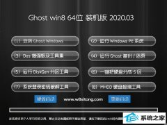 系统之家Windows8.1 v2020.03 64位 万能装机版