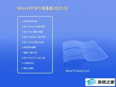 系统之家WinXP Ghost  修正纯净版 v2020.03