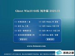 系统之家Windows10 v2020.03 64位 抢先纯净版