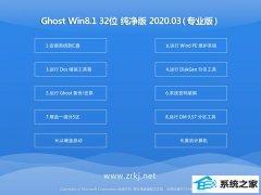 系统之家Win8.1 Ghost 32位 安全纯净版 v2020.03
