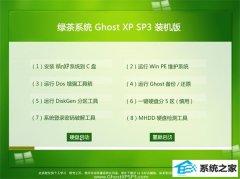 绿茶系统WinXP 经典装机版 2021.04