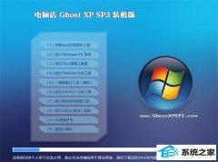 电脑店Ghost WinXP 电脑城装机版 2021.04