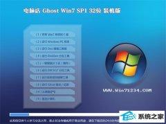 电脑店Win7 通用装机版 2021.04(32位)