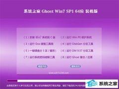 系统之家Win7 64位 修正装机版 2021.04