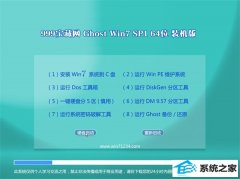 999宝藏网Windows7 64位 安全装机版 2021.04