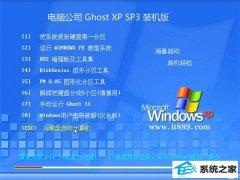 电脑公司WinXP 电脑城装机版 2021.04