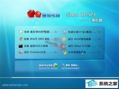 番茄花园WinXP 增强装机版 2021.04