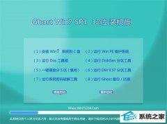 通用系统Windows7 32位 优化装机版 2021.04