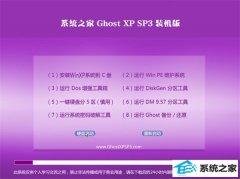 系统之家Windows xp 老机装机版 2021.04