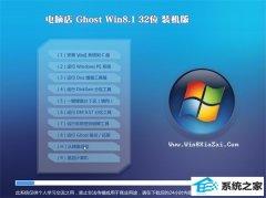 电脑店Windows8.1 大神装机版32位 2021.04