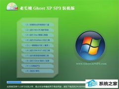 老毛桃Windows xp 绝对装机版 2021.04
