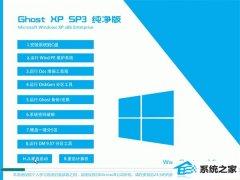 通用系统Windows xp 最新纯净版 2021.04