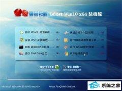 番茄花园Windows10 64位 精选装机版 2021.04