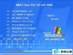 电脑公司Win7 电脑城纯净版64位 2021.04