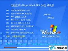 电脑公司Windows7 64位 王牌装机版 2021.04