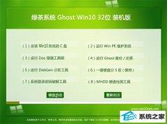 绿茶系统Windows10 32位 推荐装机版 2021.04
