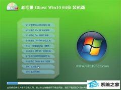 老毛桃Windows10 64位 精简装机版 2021.04