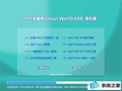 999宝藏网Windows10 精致装机版64位 2021.04