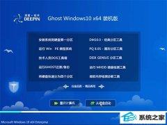 深度技术Windows10 精英装机版64位 2021.04