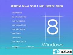 雨林木风Windows8.1 增强装机版64位 2021.04