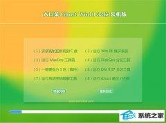 大白菜Ghost Win10 32位 安全装机版 2021.04