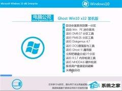 电脑公司Ghost Win10 32位 精英装机版 2021.04