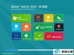 通用系统Windows10 64位 专业纯净版 2021.04