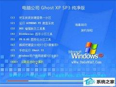 电脑公司WinXP 办公纯净版 2021.04