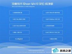 深度技术Win10 纯净纯净版32位 2021.04