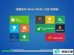 深度技术Win8.1 32位 精选纯净版 2021.04