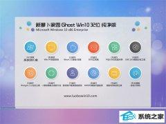 新萝卜家园Win10 优化纯净版 2021.04(32位)