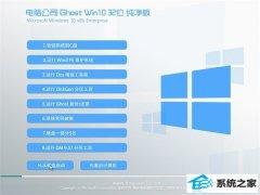 电脑公司Win10 32位 增强纯净版 2021.04