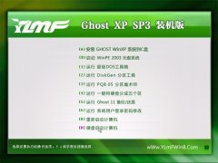 雨林木风Ghost WinXP 抢先装机版 2021.06