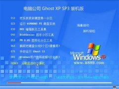 电脑公司Windows xp 精简装机版 2021.06