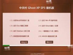 中关村WinXP 安全装机版 2021.06