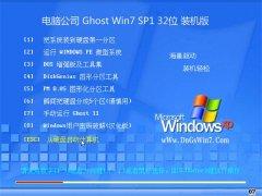 电脑公司Ghost Win7 32位 尝鲜装机版 2021.06
